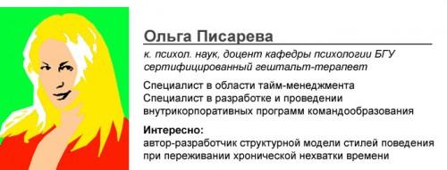 Ольга Писарева 500x191 Ольга Писарева