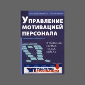 """Т.О. Соломанидина, В.Г. Соломанидин """"Управление мотивацией персонала"""""""