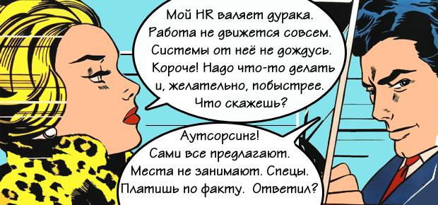 АутсорсингСтудия HR Проектов Юрия Сорокина1 Аутсорсинг HR Директора