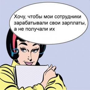 Мотивация персонала Минск Юрий Сорокин Hr аутсорсинг1 290x290 Аутсорсинг