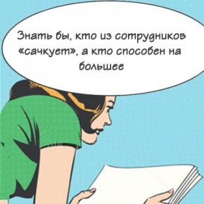 Оценка персонала Студия HR проектов Юрия Сорокина 290x290 Программы по разработке и внедрению комплексной системы оценки сотрудников