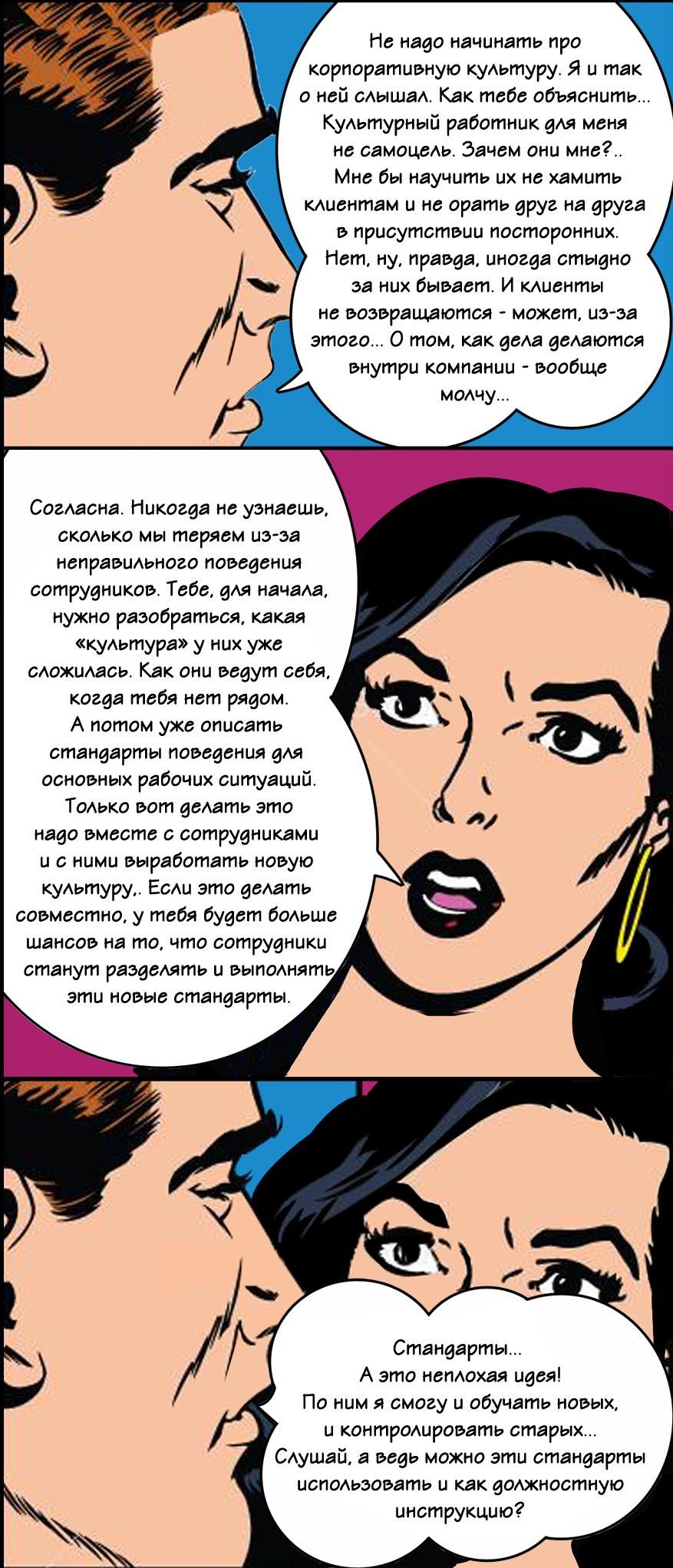 культура Авторские программы по формированию корпоративной культуры.
