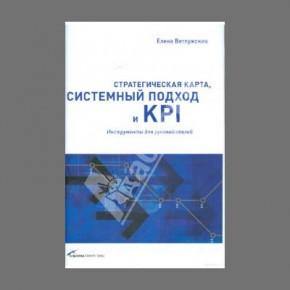 """""""Системный подход и KPI"""". Елена Ветлужских"""