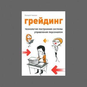 """Валерий Чемеков """"Грейдинг"""""""