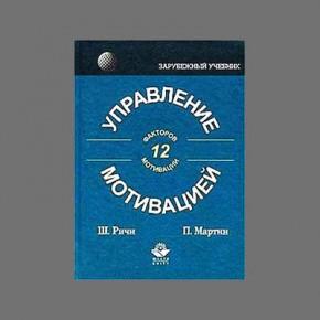 """Управление мотивацией"" Ш. Ричи, П. Мартин"
