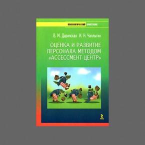 """В.М. Даринская, И.Н. Чаплыгин """"Оценка и развитие персонала методом """"Ассессмент-центр""""."""
