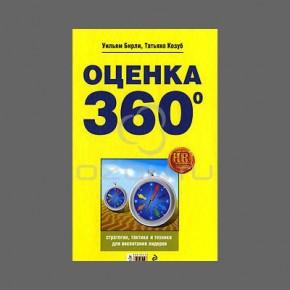 """Татьяна Козуб """"Оценка 360"""""""
