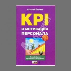"""А. Клочков """"KPI и мотивация персонала"""""""