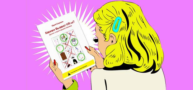 Юрий Сорокин Какие бывают HR ы Друзья и враги вашего бизнеса Скачать книгу Какими бывают HR ы? Друзья и враги вашего бизнеса