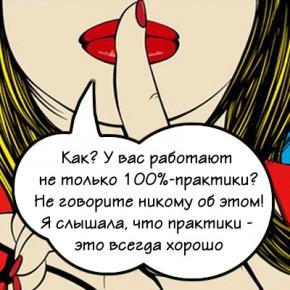 практики непрактики 290x290 О студии HR ПроектовУправление персоналом Сорокин Юрий HRM HR