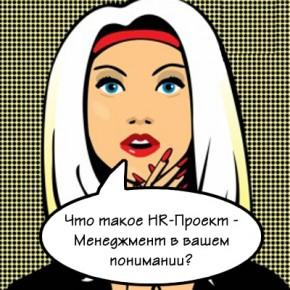 hr проект менеджмент 290x290 О студии HR ПроектовУправление персоналом Сорокин Юрий HRM HR