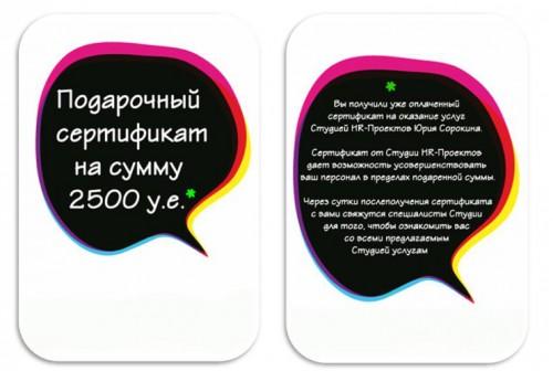 Подарочный сертификат HR Студии Сорокина 500x336 Сертификаты Студии HR Проектов