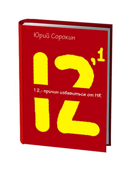 книга бобка Алексей Иванов Волшебный пинок, или как рекламироваться бесплатноМастер класс Геймификация Аутсорсинг услуг по управлению персоналом PR