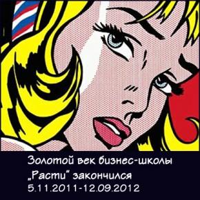 """""""Золотой век"""" Бизнес-Школы """"Расти"""" закончился. 5.11.2011-12.09.2012"""