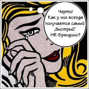 HR-Брендирование. IT-Spring 2012