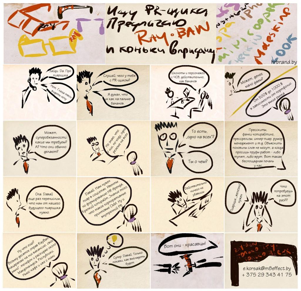 Супервакансия PR специалиста от Студии Сорокина 1024x992 Ищем тру PR raybano носца в уникальный проект по HR Брендингу