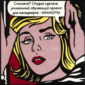 Юрий Сорокин и Юрий Анушкин сделали управленческий курс MANAGYM
