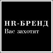 Запустили HRBrand.by!