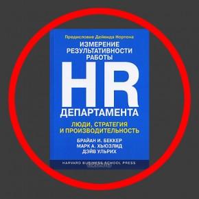 """Д. Ульрих, М. Хьюзлид, Б. Беккер """"Измерение результативности работы HR Департамента"""""""
