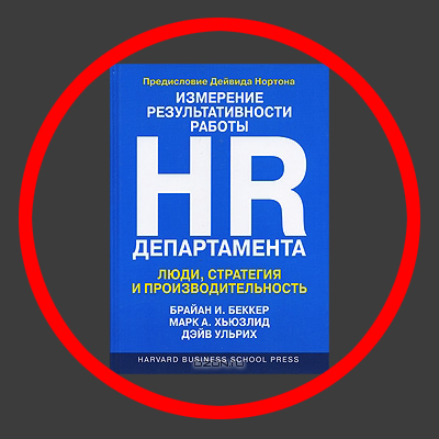 Как измерить результативность HR департамента Д. Ульрих, М. Хьюзлид, Б. Беккер Измерение результативности работы HR Департамента