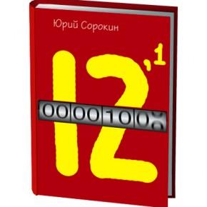 Первая тысяча скачиваний лучшей книги по HR