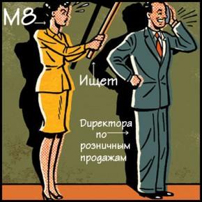 Супервакансия. Директор по розничным продажам в М8