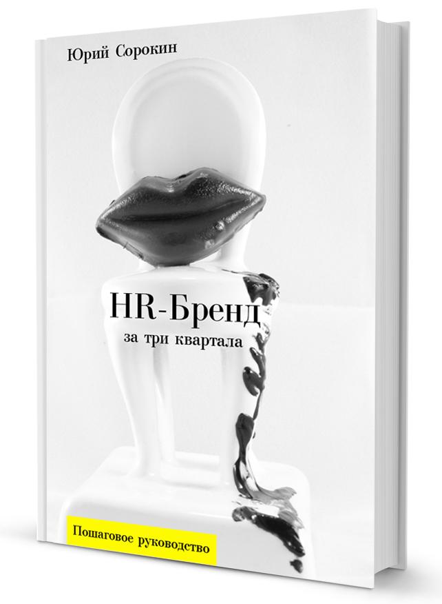 Лучшая книга по HR Brand Бренд от Студии Сорокина Скоро! Новая книга пособие от Студии СорокинаФормирование HR Бренда Лучшая книга по HR Branding Геймификация PR HR Бренд