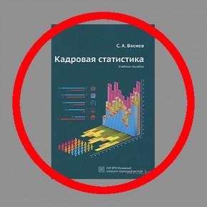 """С.А. Васнев """"Кадровая статистика"""""""
