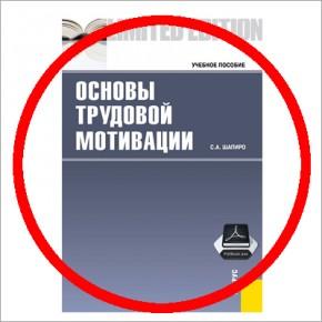 С.А. Шапиро «Основы трудовой мотивации»