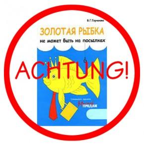 """В.А. Горчакова """"Золотая рыбка не может быть на посылках"""""""