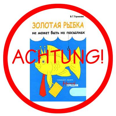 ВА Горчакова Золотая рыбка рецензия студии сорокина  В.А. Горчакова Золотая рыбка не может быть на посылках