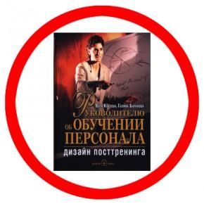 Вера Кобзева, Галина Баранова / Руководителю об обучении персонала. Дизайн пост-тренинга.