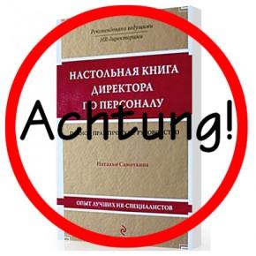 Наталья Самоукина «Настольная книга директора по персоналу»