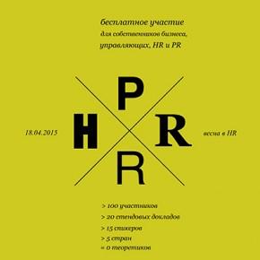 Открыта регистрация на конференцию «HRPR Camp – 2015»