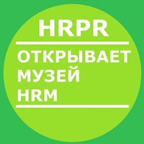 Студия открывает HRM-Музей!