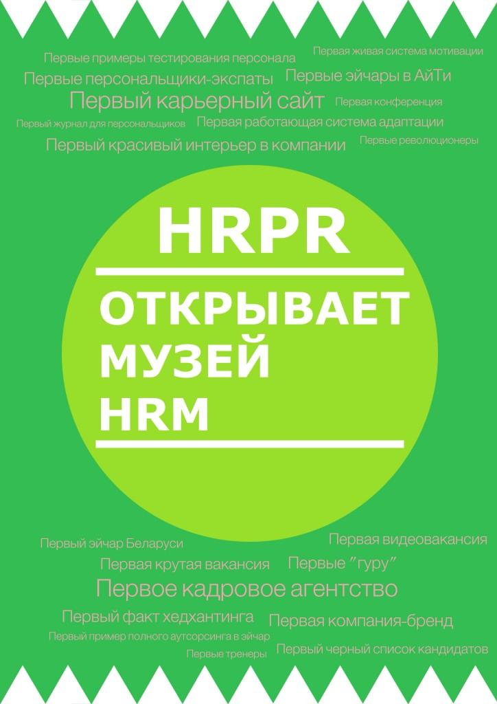 Студия Сорокина открывает музей HRM 724x1024 Студия открывает HRM Музей!Обучение HR менеджеров Музей HRM PR
