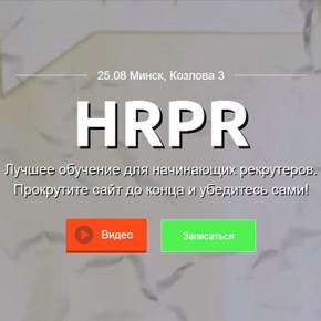 Сайт школы HRPR запущен. Первая группа стартовала!