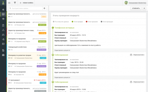 order candidate 500x312 Студия вместе с Корпорацией М8 запустила первый белорусский ATS