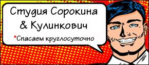 Студия Сорокина и Кулинкович