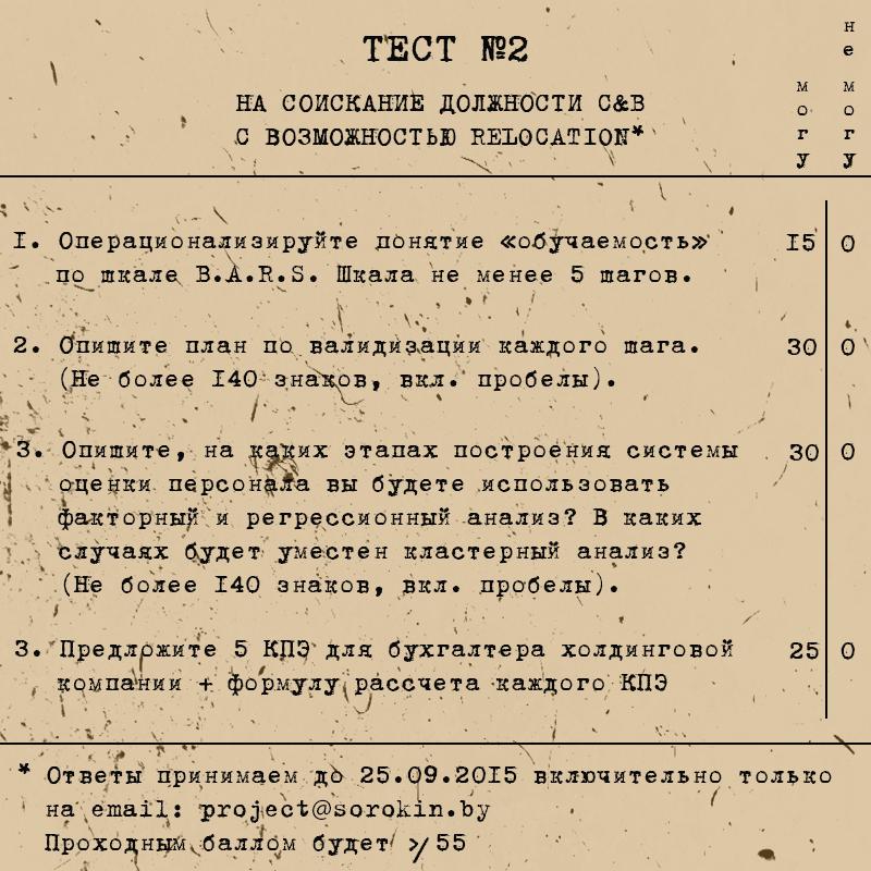 Креативная вакансия для директора по персоналу от Студии Сорокина и Кулинкович 2 Вакансия C&B. Тест №2