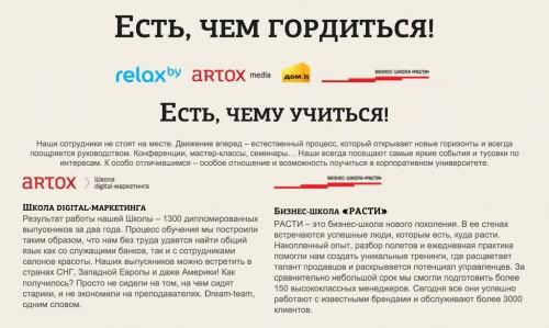 Artox Студия Сорокина Карьерный сайт Кейс 1 500x299 Кейс: как привлекать дорогостоящих игреков и зетов в компанию?
