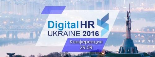 Студия Сорокина Digital HR 500x185 Студия Сорокина и Кулинкович выступит партнером украинской конференции Digital HR Ukraine 2016