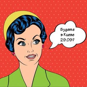 """""""Студия Сорокина и Кулинкович"""" выступит партнером украинской конференции Digital HR Ukraine 2016"""