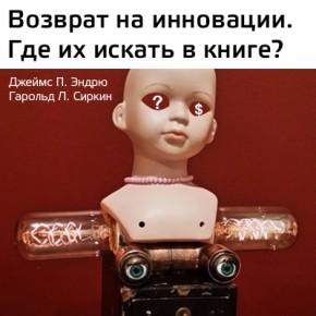 Возврат на инновации / Джеймс П. Эндрю, Гарольд Л. Сиркин